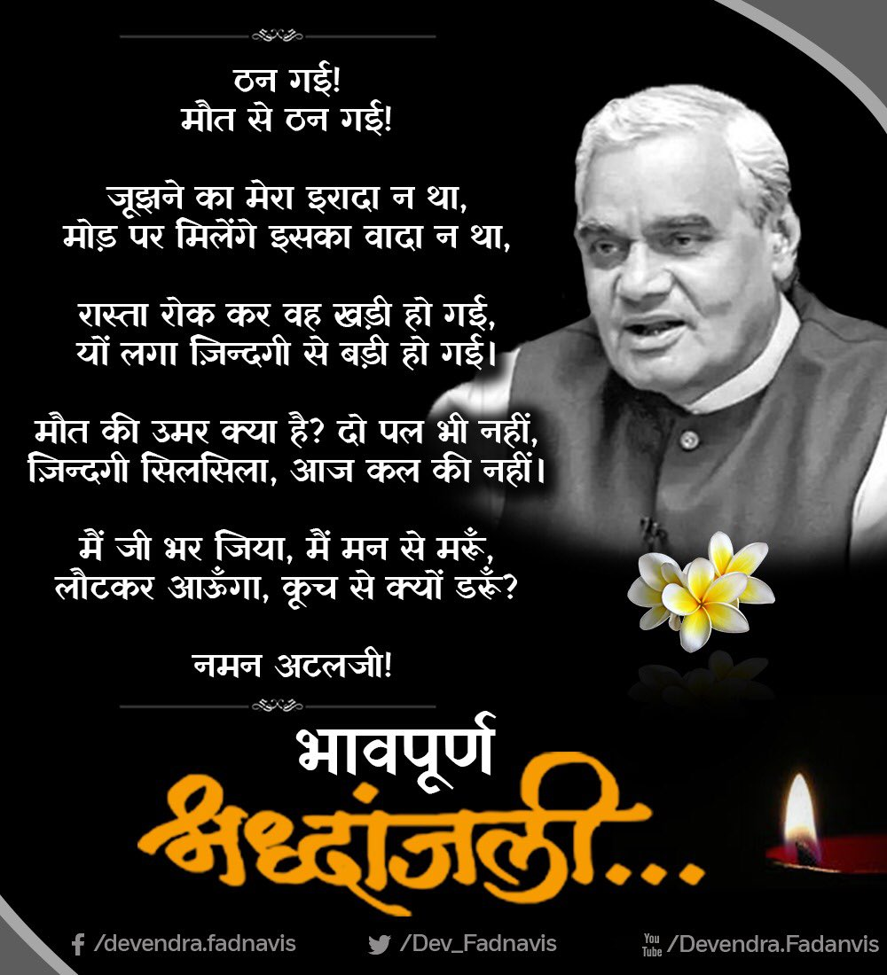 It is my personal loss.. One of the greatest leaders ever,Atalji,is no more! It was Shraddheya Atal ji,whose footsteps are followed by many like me.He is an inspiration to millions &amp; encouraged&amp;taught us how we can serve the last man with the weapon of democracy. Shat Shat Naman! <br>http://pic.twitter.com/uJDLS9vObp
