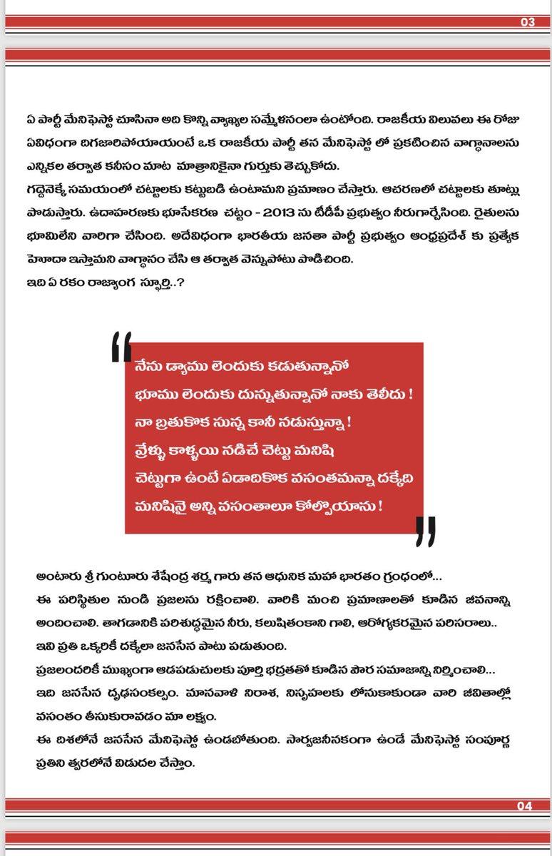 pawan kalyan on twitter jsp manifesto vision documenttelugupages 45 6