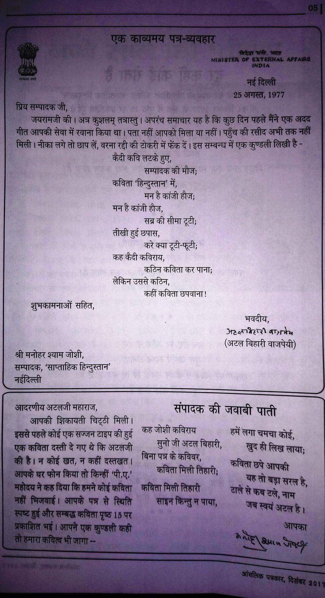 This poetic exchange between #AtalBihariVajpayee and the legendary Manohar Shyam Joshi... When a minister is no different from any freelance writer who sends in a submission.<br>http://pic.twitter.com/5hr6f4SXCg