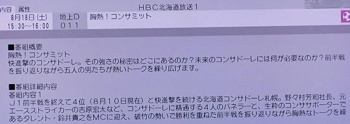 番組 表 札幌 テレビ