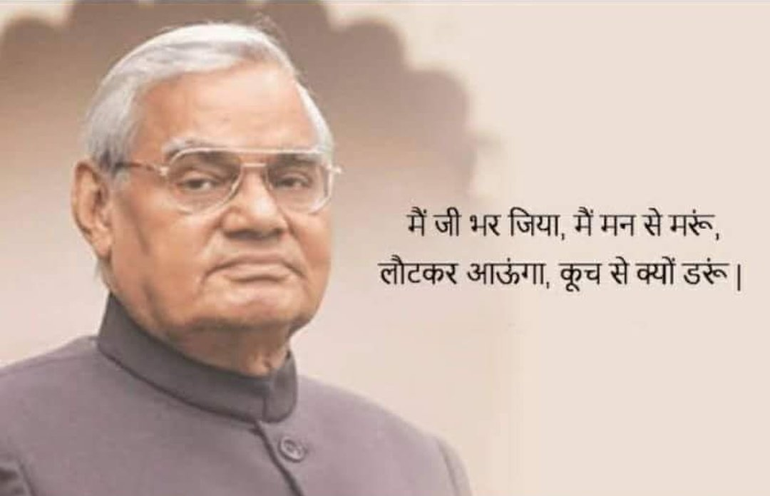 Great words by #AtalBihariVajpayee  &quot;Mark my words today you ppl (Cong) are laughing at us for having less MP/MLA. but the day will come we will hv our govt all over india with highest no. of MP/MLA. the day ppl laugh at you and make fun of-(1996)&quot; #RIP<br>http://pic.twitter.com/H2g4t2uEap