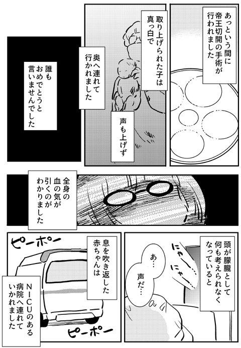 に ん ぷ の 修羅場
