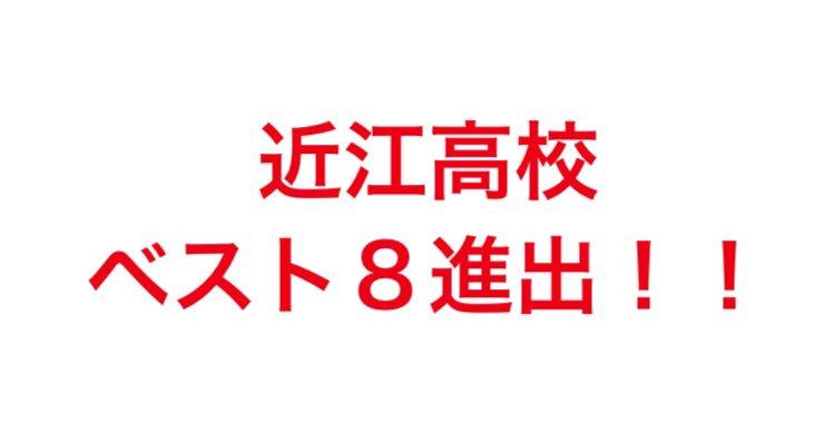 滋賀県's photo on ベスト8