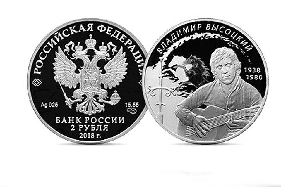 Центральный банк выпустил памятную монету с Владимиром Высоцким. В этом году кумиру двадцатого века должно было исполнится 80 лет https://t.co/52Gt6YDGwW