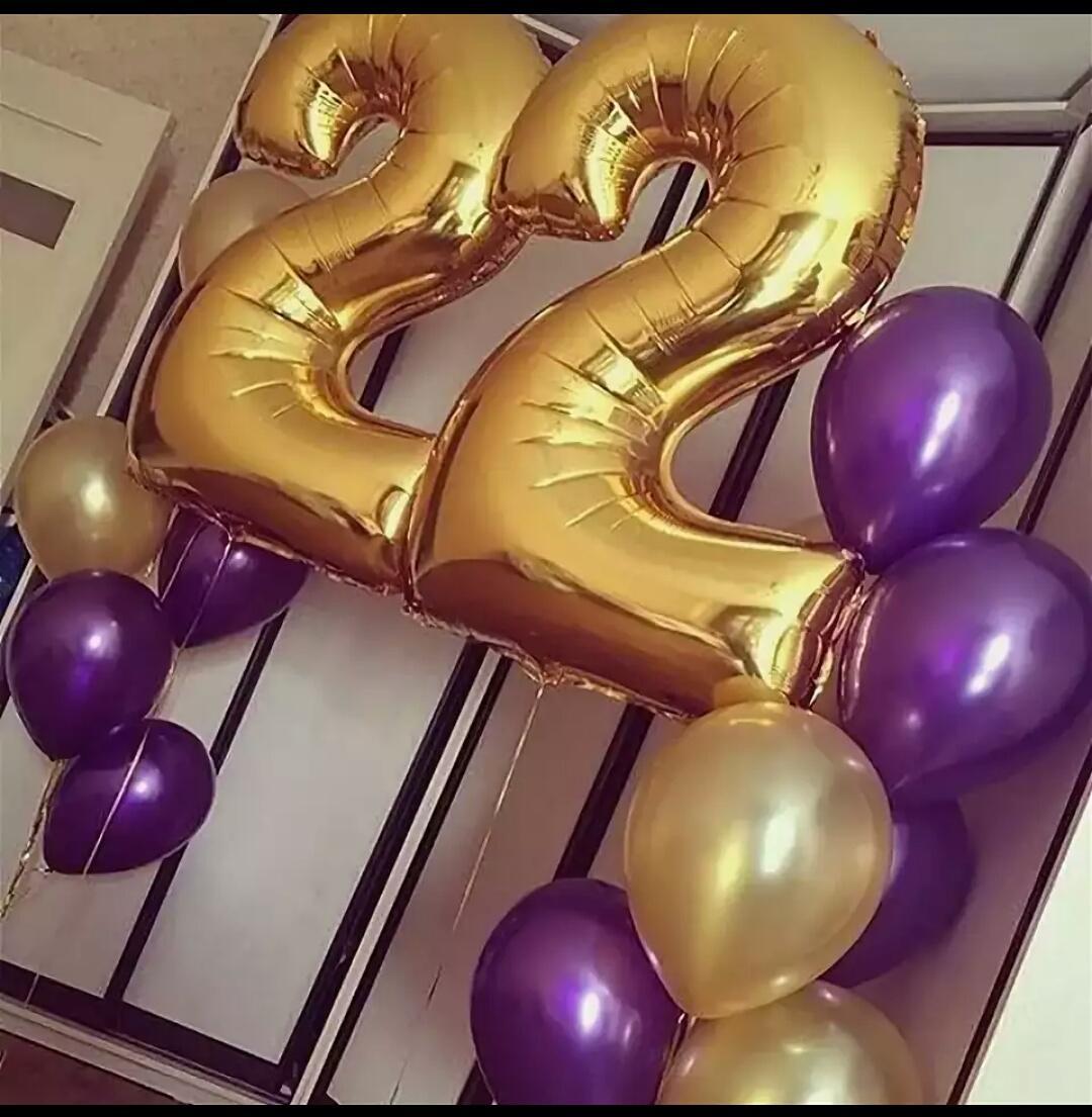 Поздравление с днем рождения 22 года картинки