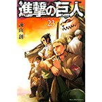 Image for the Tweet beginning: Kindle【46%還元】講談社 進撃の巨人  (8/17限定) その他、講談社発行商品が、多数対象!!!!
