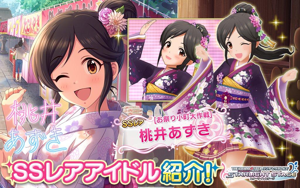 スターライトステージ's photo on あずきちゃん