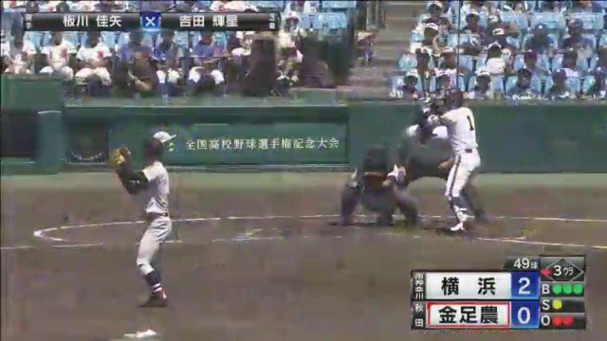 バーチャル高校野球's photo on 横浜高校