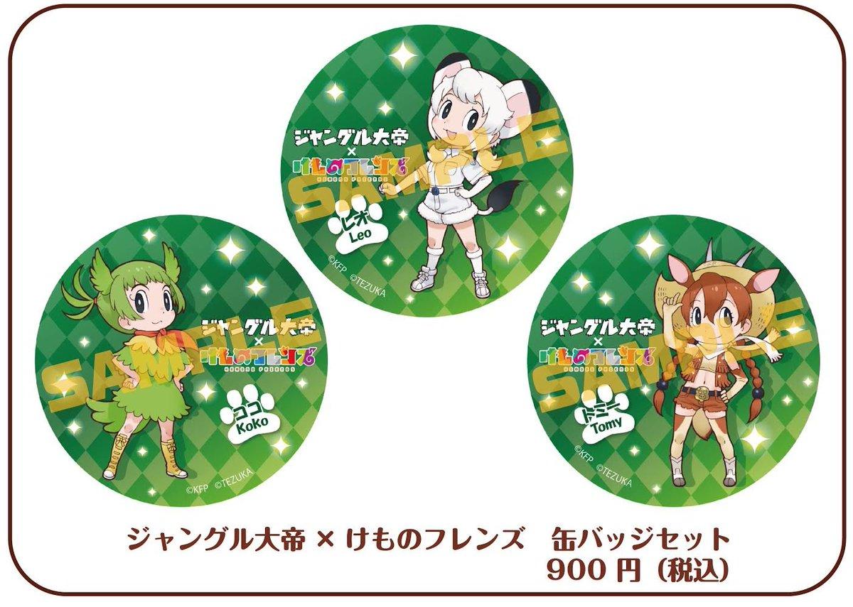 「けものフレンズ」と「ジャングル大帝」がコラボ 千葉市動物公園でコラボグッズが9/1に発売