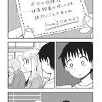マセてる小学生女子「姫乃ちゃん」を描いた漫画が話題!