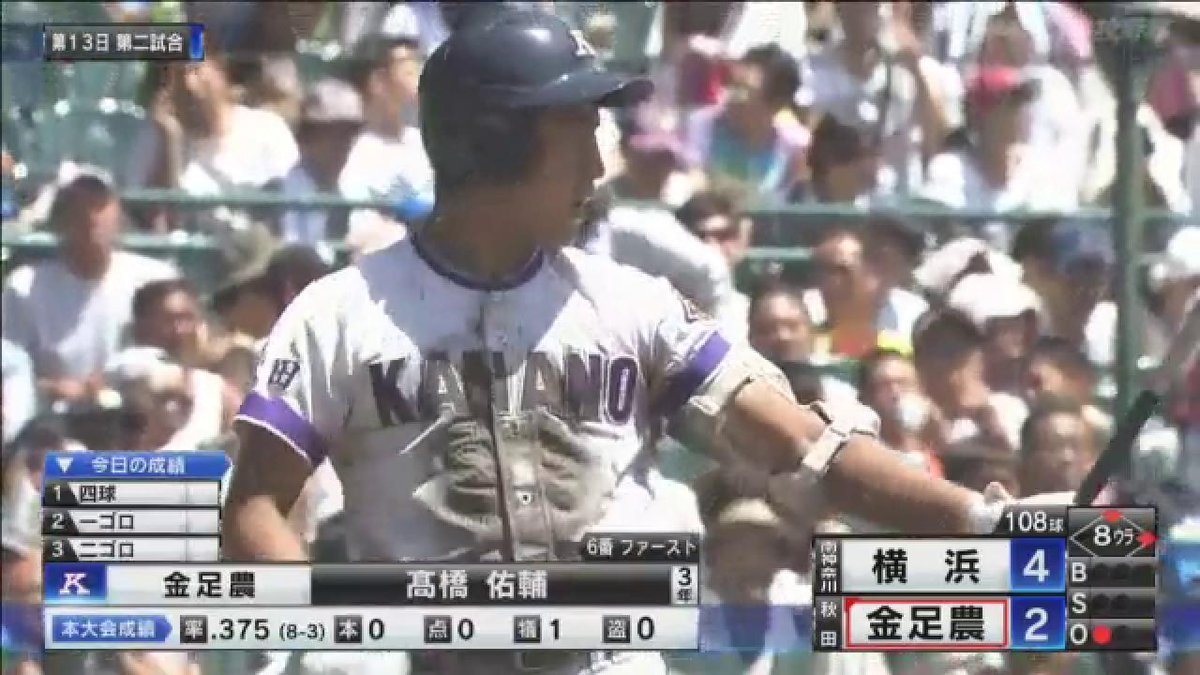 バーチャル高校野球's photo on 逆転3ラン
