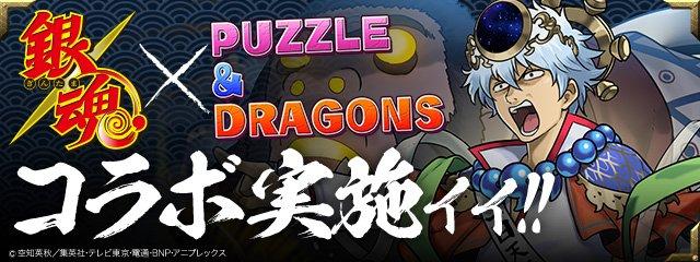 pad_sexy パズル&ドラゴンズ公式's photo on 銀魂コラボ