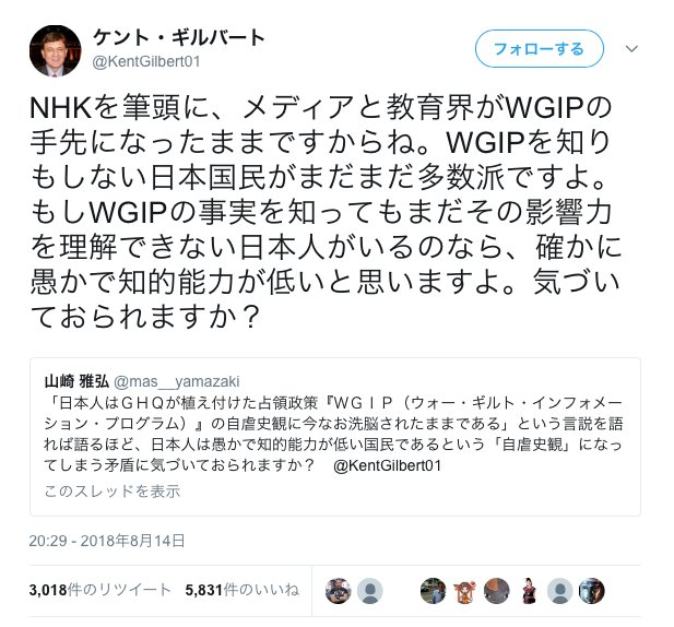 WGIPの効果を過大評価して日本人...