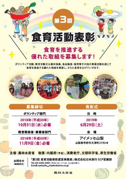 【健やか21】第3回 食育活動表彰~ 平成31年度 ~」募集開始