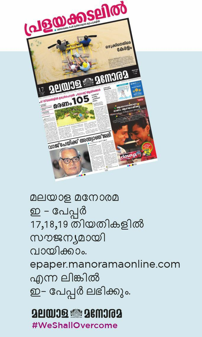 Malayala Manorama News Paper Pdf