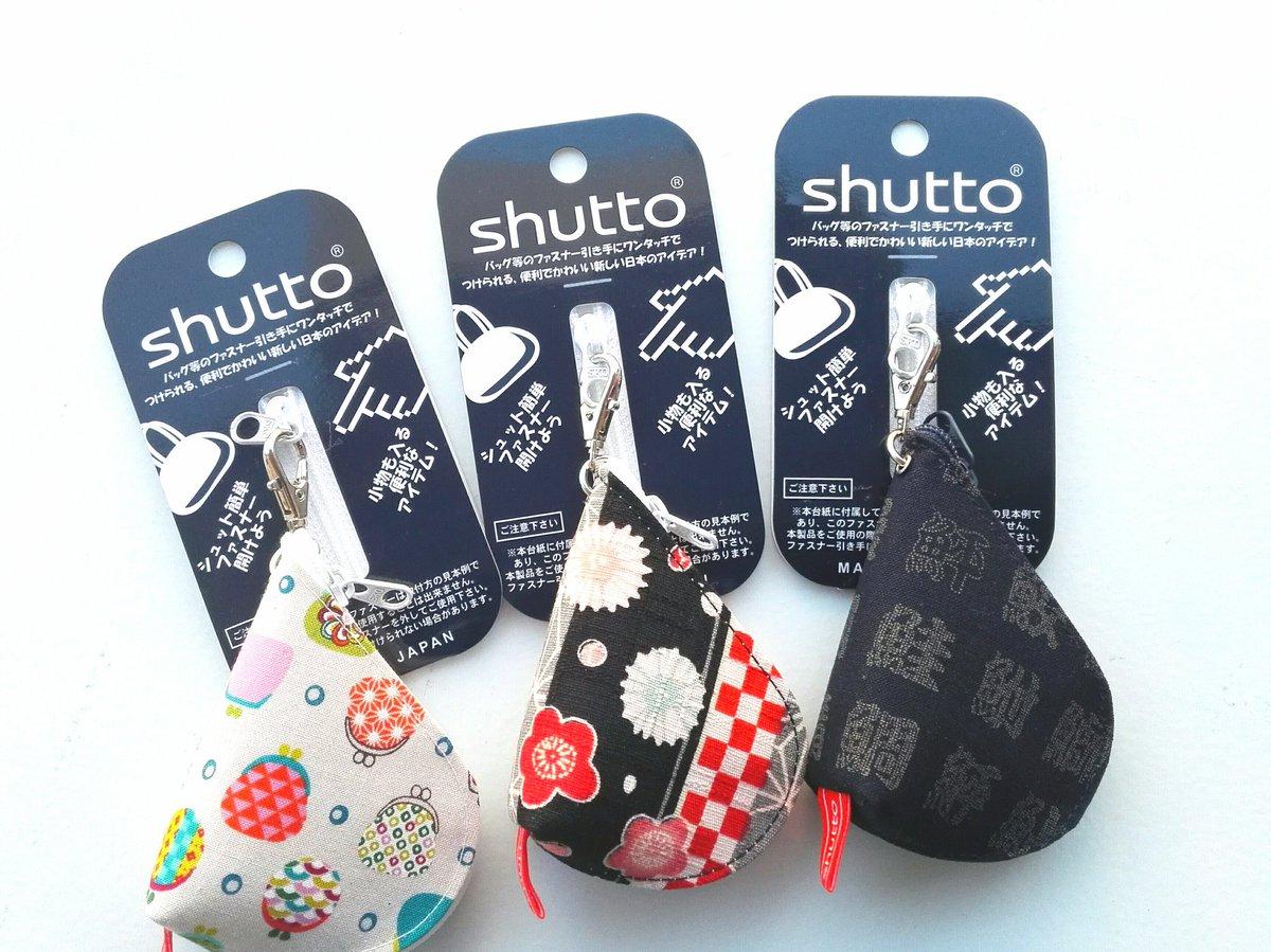 小物を収納するのに便利な「shutto」バッグなどのファスナー引き手につけられる、かわいいポーチです🎵鍵やイヤホン、小銭など入れるのに丁度いいサイズ感で使い勝手が良いですよ~✨  インキューブ天神店4階にて取り揃えております。  #shutto #ポーチ #便利 #かわいい #小物