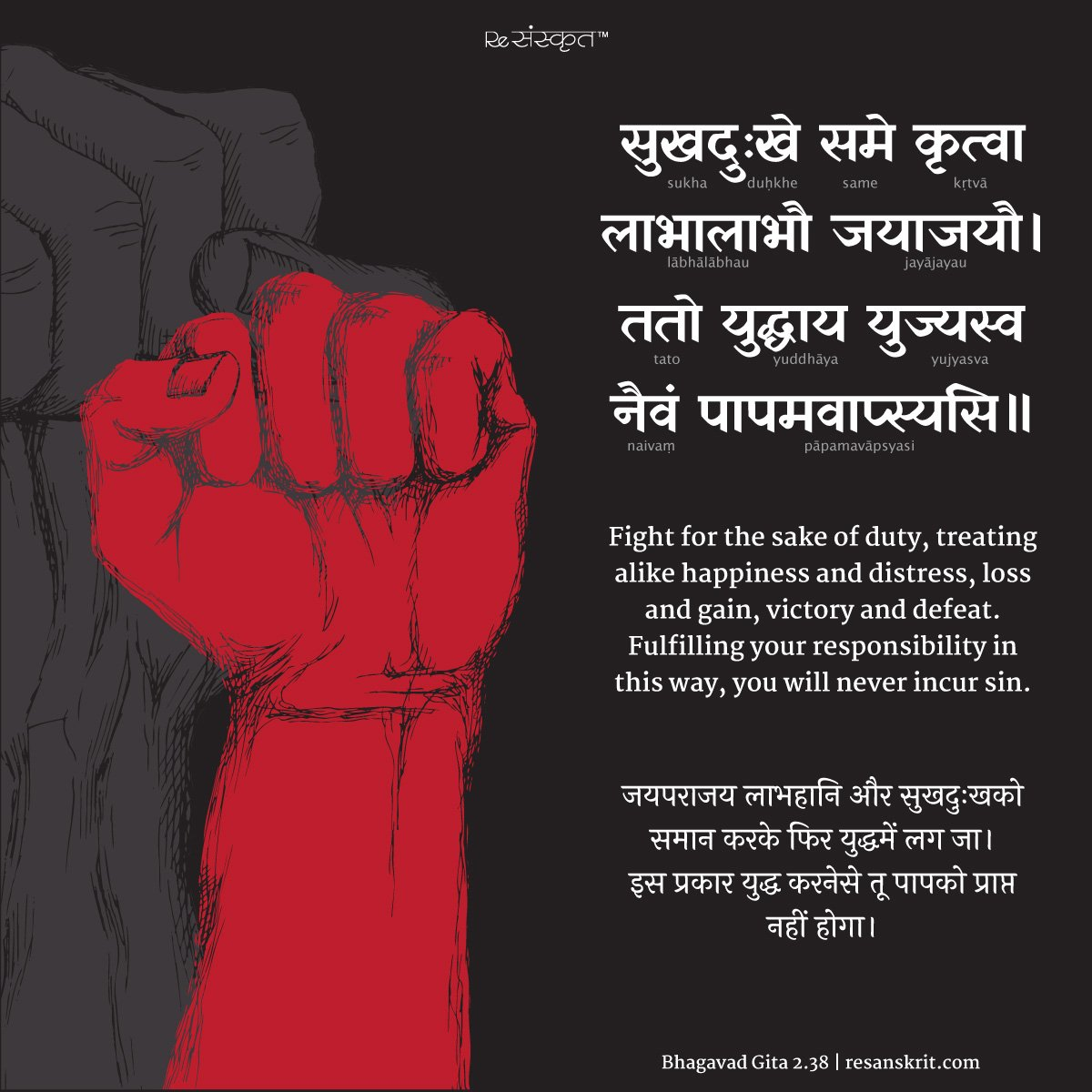 This shlok from Bhagavad Gita shows us a simple and effective way of fighting any battle.  #sanskrit #india #BhagavadGita #Gita #quotes #quotestoliveby #meditation #krishna #gita #sayings #teachings<br>http://pic.twitter.com/ECMQvgjqHo