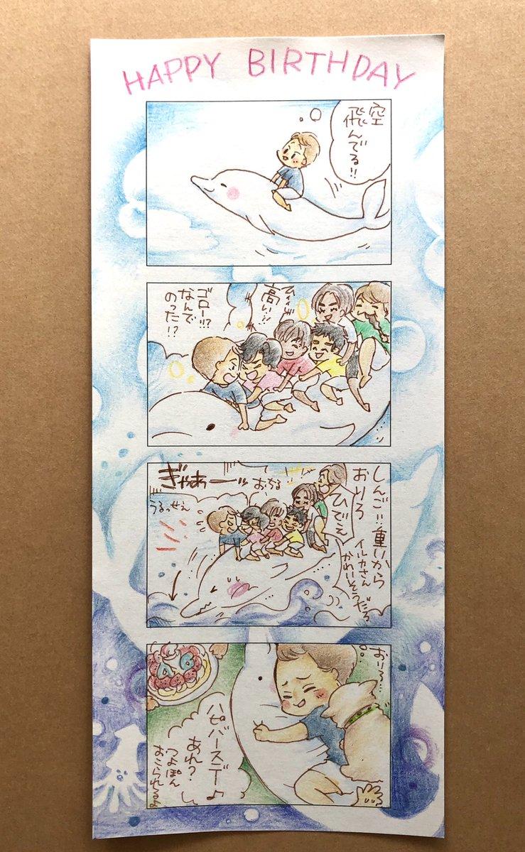 らく's photo on #中居正広46回目誕生祭_0818