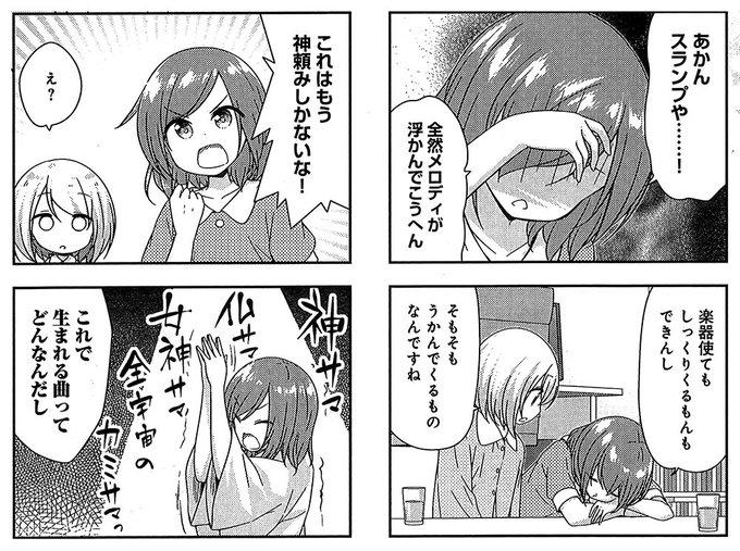 合体アイドル!スノウちゃん』の...