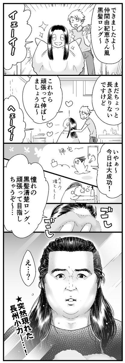 憧れのロングヘアとわたし(タイトル)