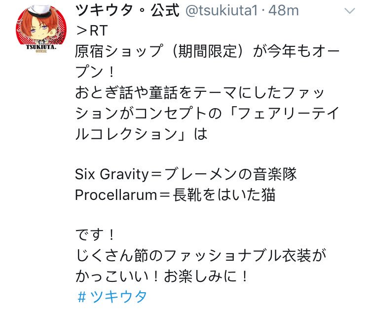 TSUKIPRO Harajuku Shop will have the theme Fairy Tale Collection!  Six Gravity: Town Musicians of Bremen Procellarum: Puss in Boots SOARA: Alice in Wonderland Growth: Beauty and the Beast SolidS: Cinderella QUELL: Little Mermaid VAZZY: Red Riding Hood ROCK DOWN: Hansel and Gretel <br>http://pic.twitter.com/zNjCo1h3tv