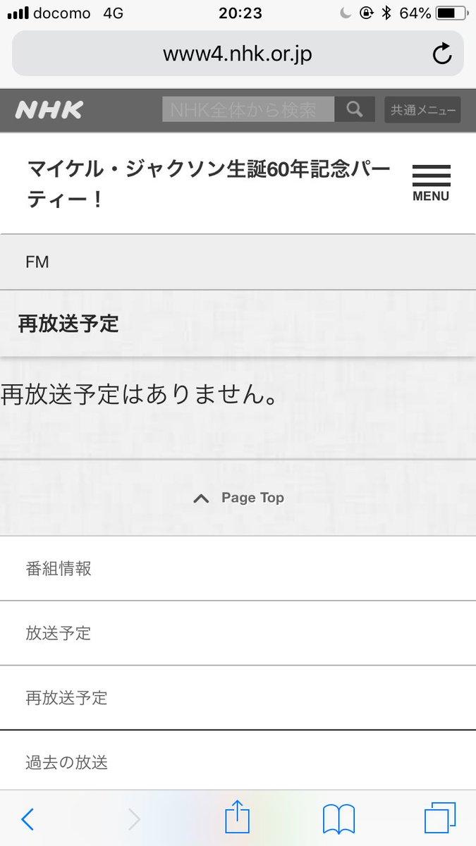 タイム フリー ラジオ Nhk