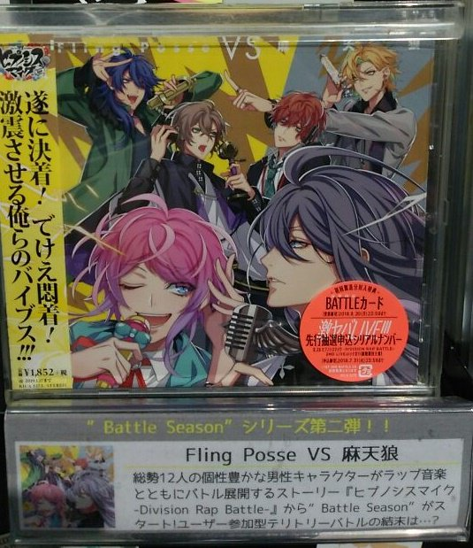 【#ヒプマイ 】#ヒプノシスマイク Battle CD「Buster Bros!!! VS MAD TRIGGER CR