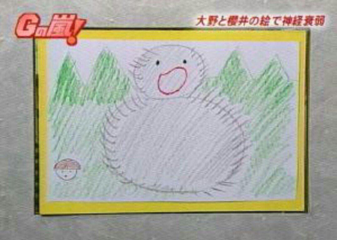 「櫻井翔 トトロ」の画像検索結果