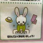 本当に汚れているのは製作者の心w石鹸で手を洗うウサギをフィギュア化した結果!