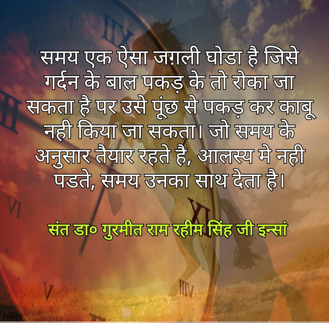 If one want to start a proper meditating schedule, start it from the today only, because negative power &#39;Mana&#39; create hurdles. Only a strong determination can let you to value time. #ValueYourTimeSaysStMSG<br>http://pic.twitter.com/XQyotiPgsZ