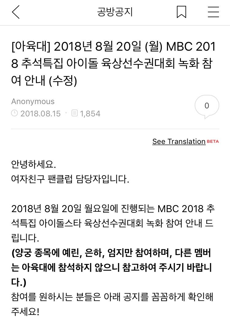 [FANCAFE/TRANS] Hello.  This is #여자친구 #GFRIEND's fan club manager  Here is some info on MBC&#39;s 2018 ISAC Chuseok Special  (Only Yerin, Eunha, and Umji are confirmed for archery, the other members haven&#39;t been confirmed for anything yet, so we ask that you wait.) <br>http://pic.twitter.com/yoIHrmosMR