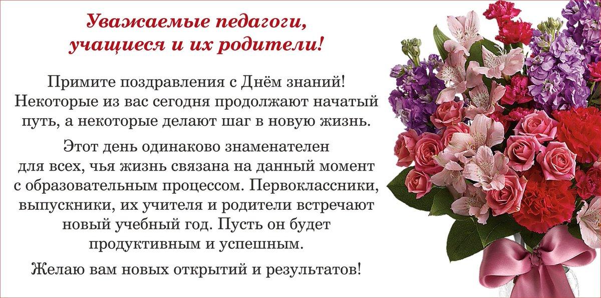 Поздравления педагогическим работникам