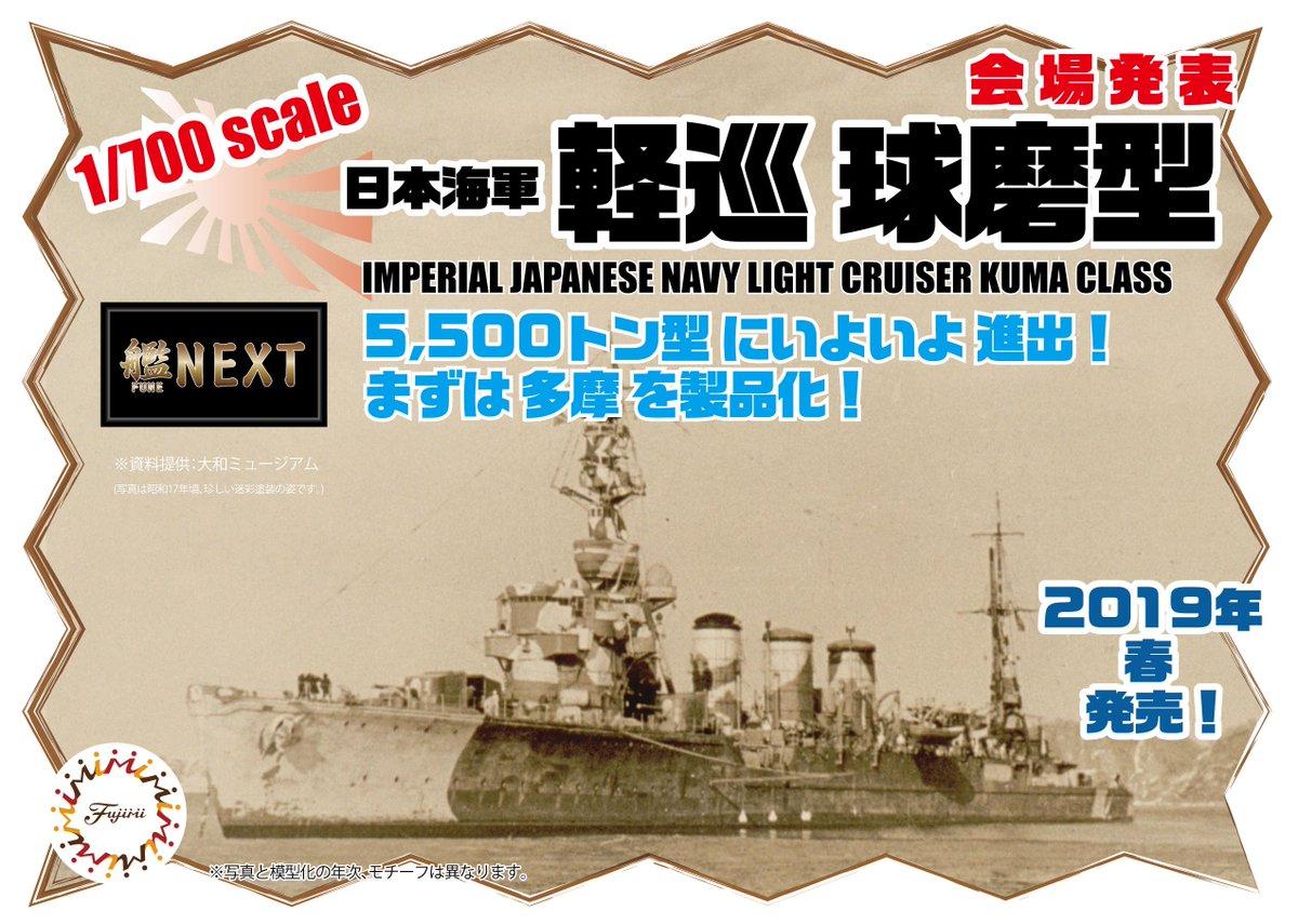 Destroyer Akizuki type