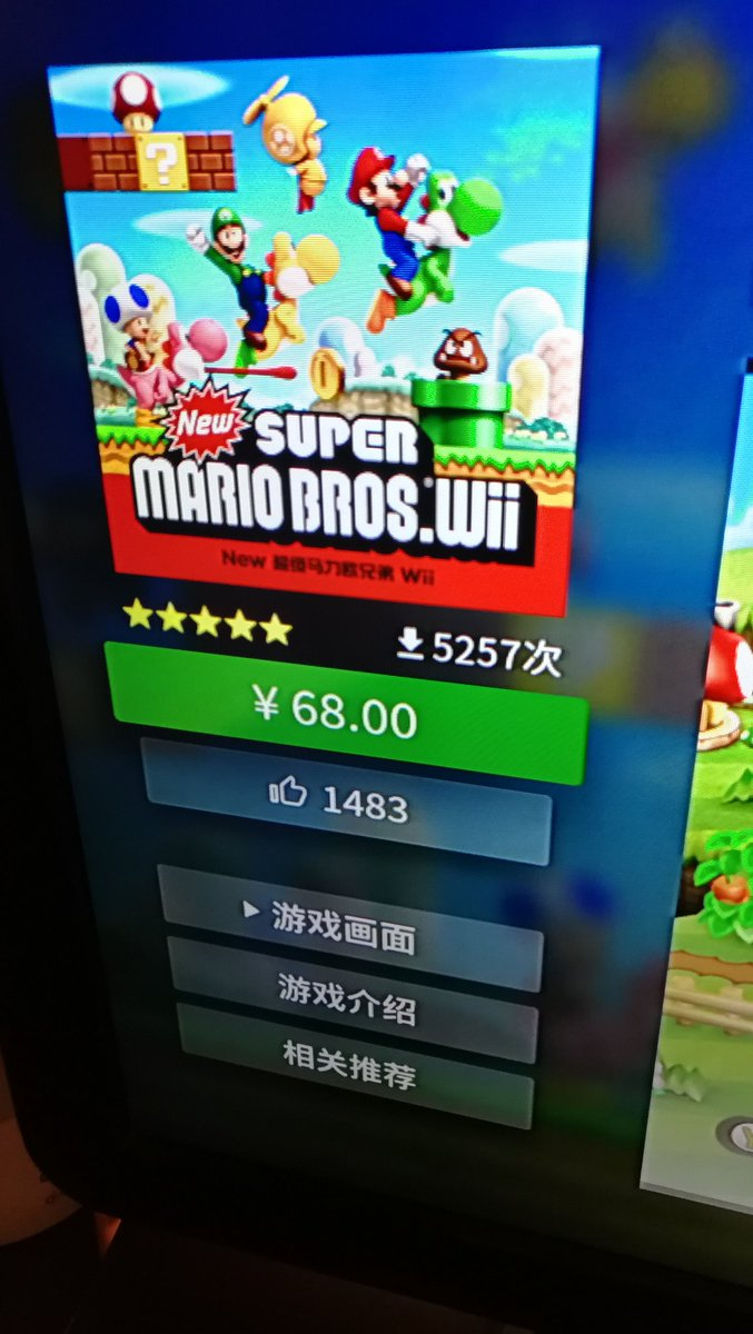 Chinese Nintendo On Twitter Latest Sales Numbers Of Wii Games On Nvidia Shield Super Mario Galaxy 6146 Downloads New Super Mario Bros Wii 5257 Downloads Zelda Twilight Princess 3099 Downloads Punch Out 1474
