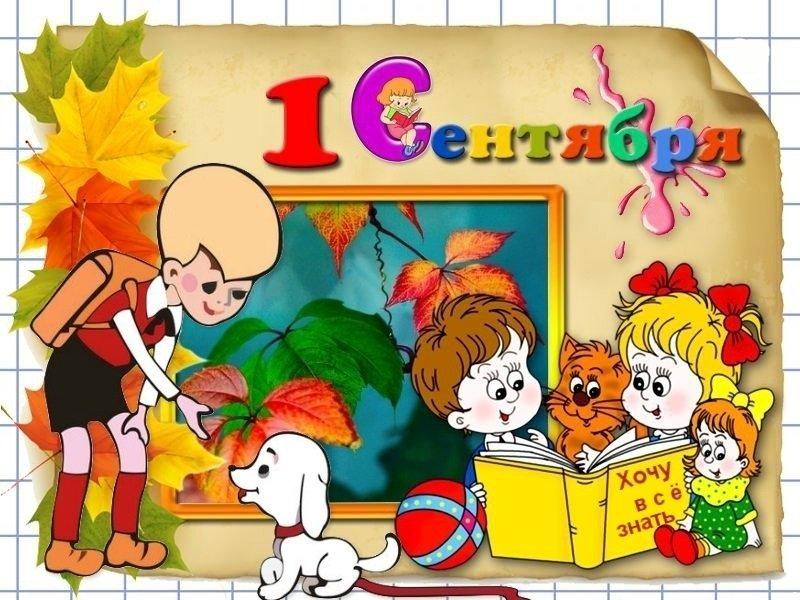День победы, картинка с днем знаний для дошкольников