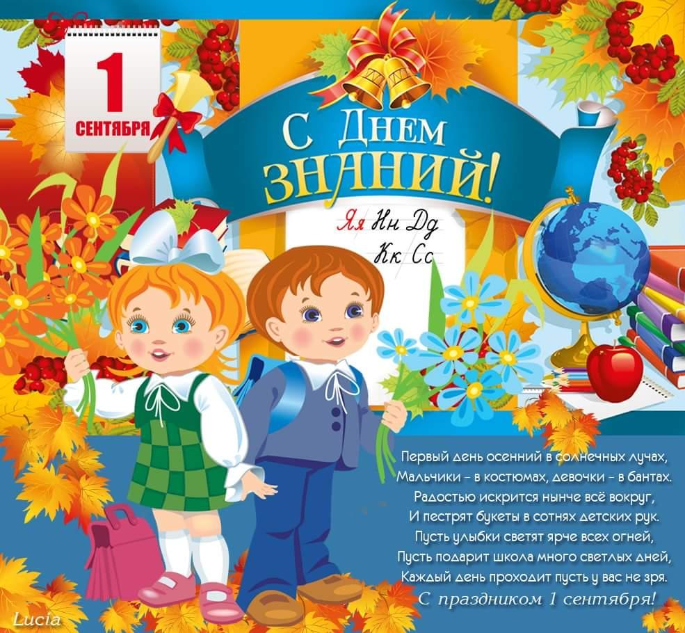 Поздравление с 1 сентября дошкольниками первоклассников