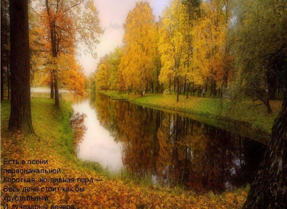 Картинки к стиху тютчева есть в осени первоначальной