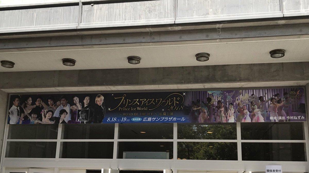 アイス ショー 広島
