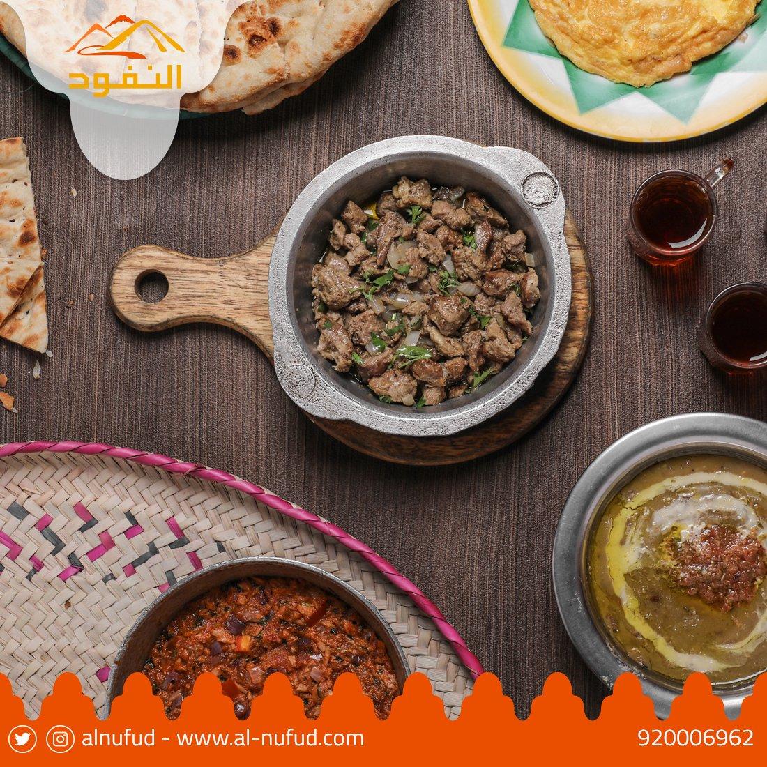 مطعم النفود On Twitter مندي مندي النفود المندي على اصوله