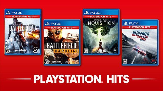 「PlayStation Hits」シリーズ第二弾