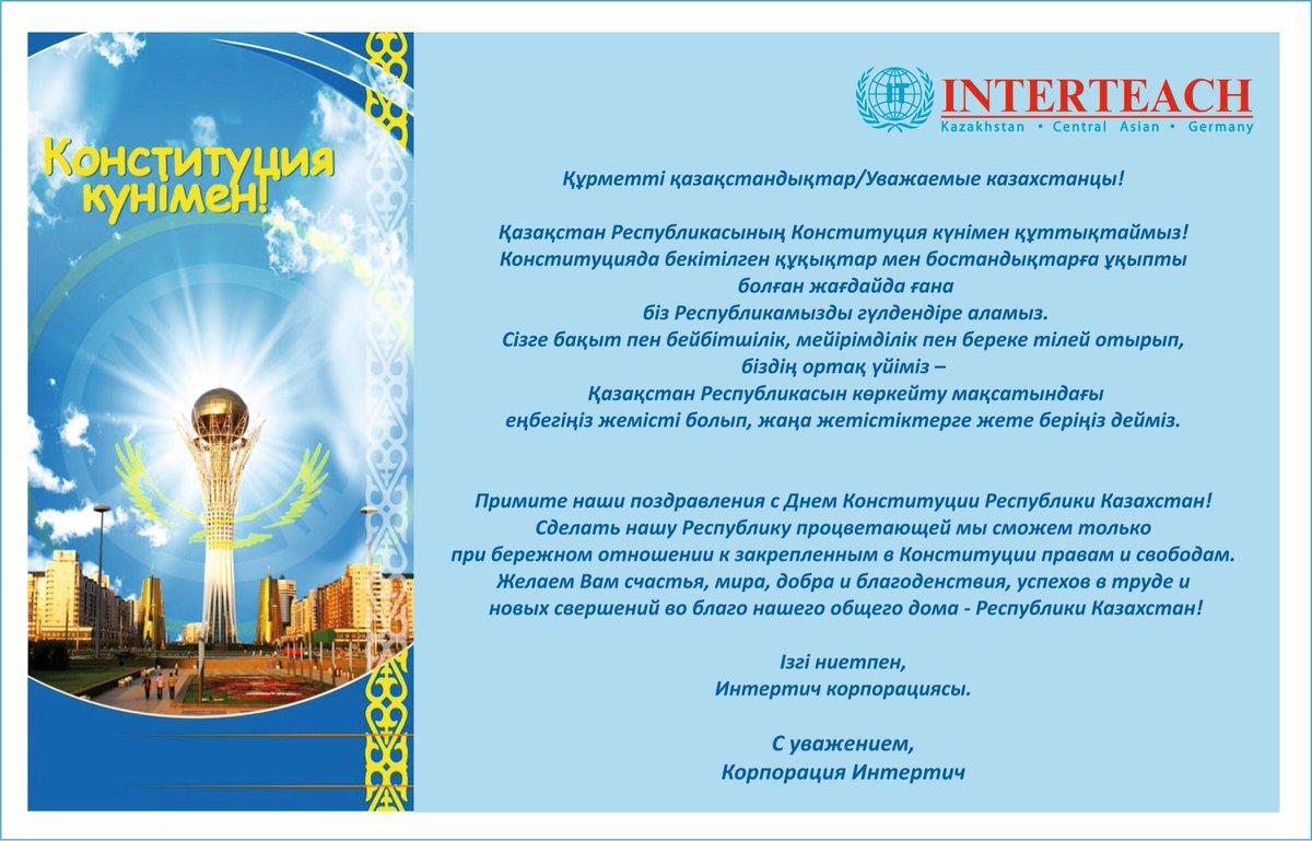 30 август в казахстан поздравления внимание следует