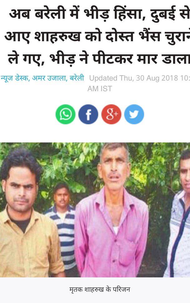 One Shahrukh Khan attacked n killed by villagers after he was caught  stealing buffaloes Both cases from UP, both recent ones. Which case will  make it to ...