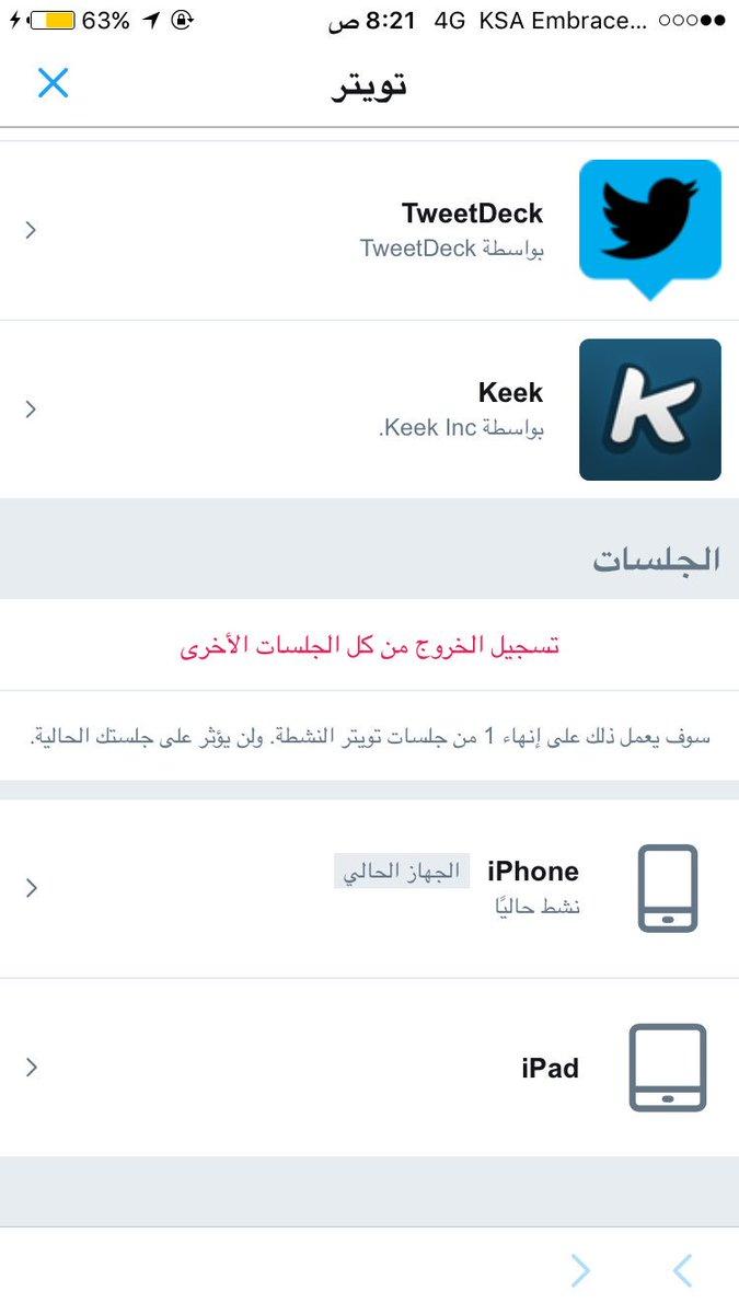 صيتا On Twitter الطريقة الاعدادات والخصوصيه الحساب الجلسات والتطبيقات