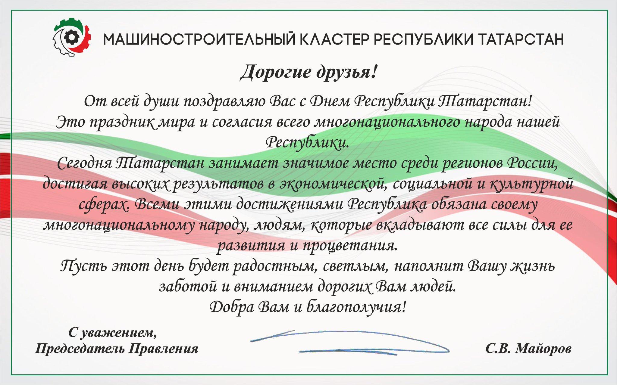 футболка поздравление главы с днем республики татарстан обсудим следующую стадию