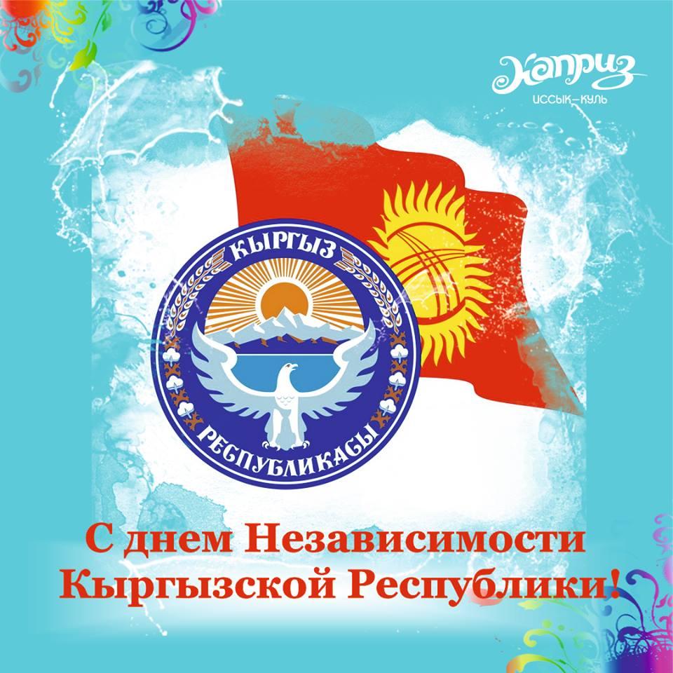 День независимости кыргызстан открытки, поздравляю выигрышем