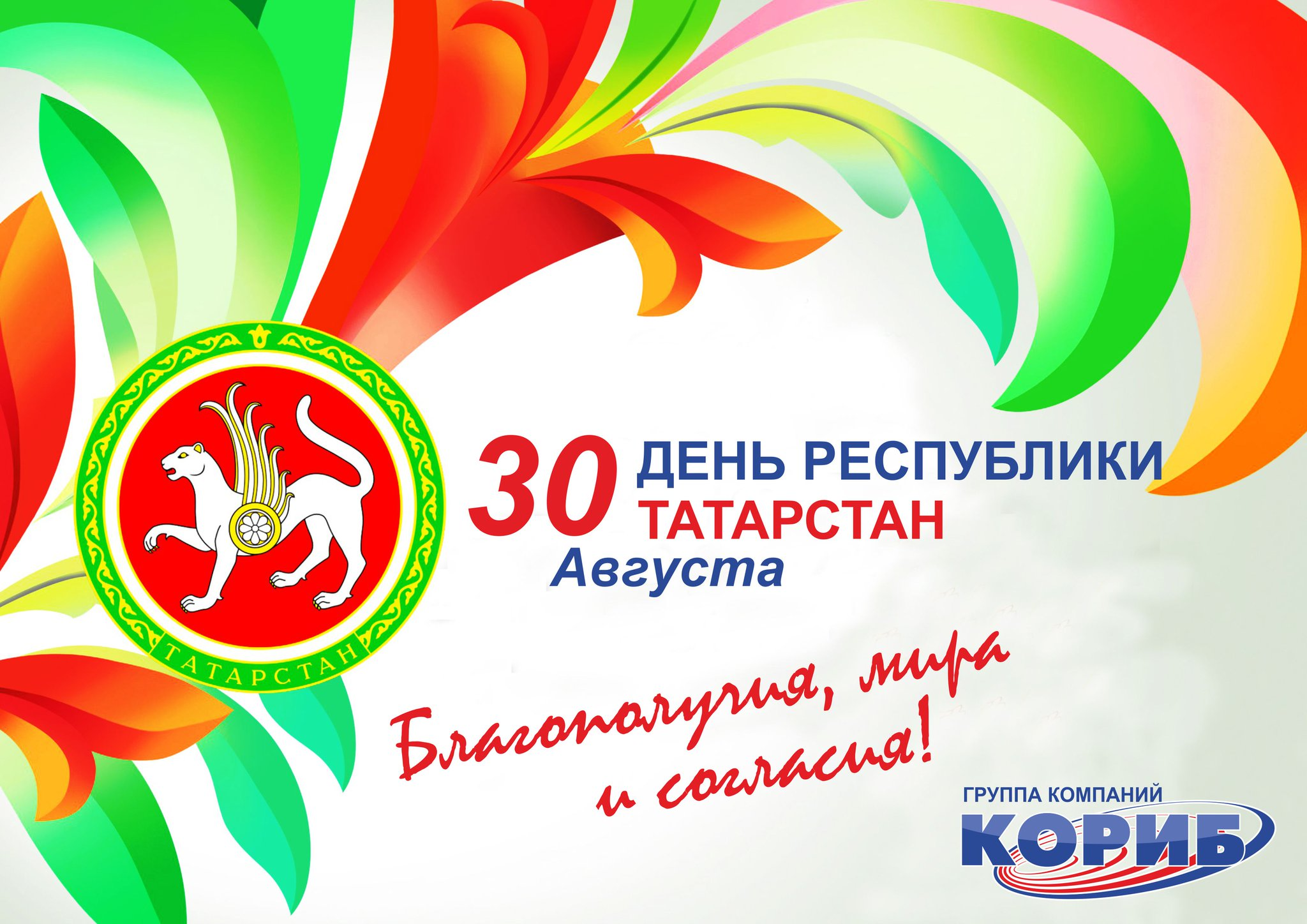 Открытка ко дню республики татарстан
