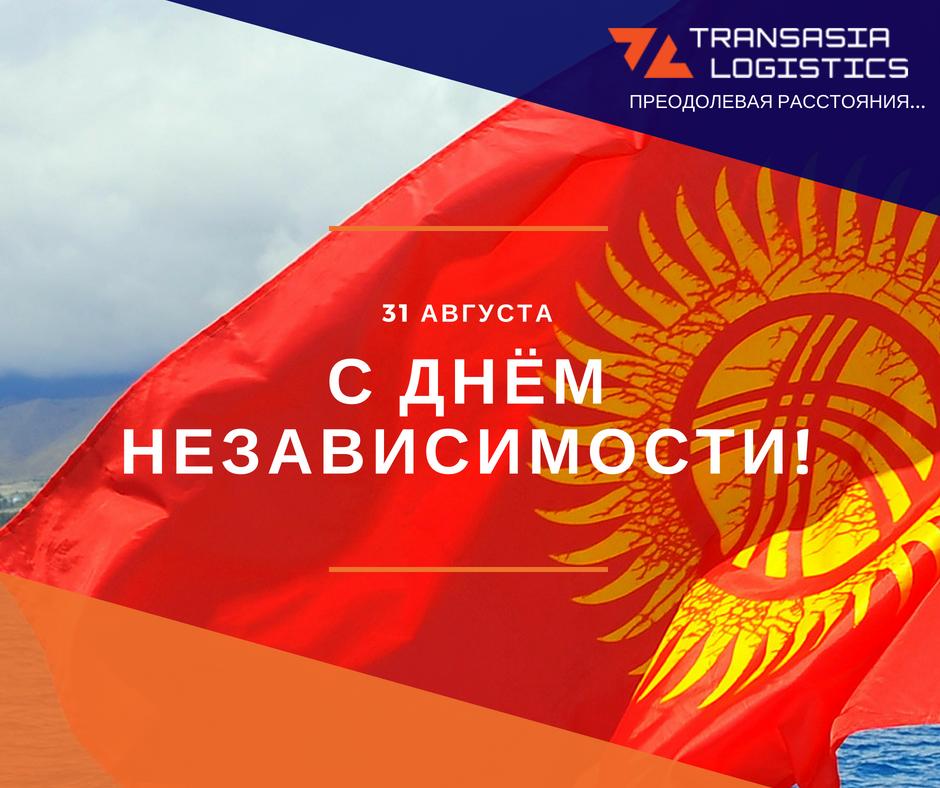 Открытка в киргизии