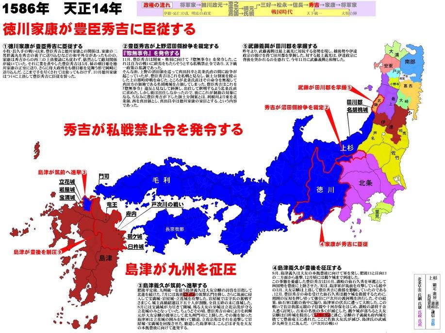 """よっすぃー@歴史垢 on Twitter: """"資料『Wikipedia』 当時の九州勢力図 ..."""