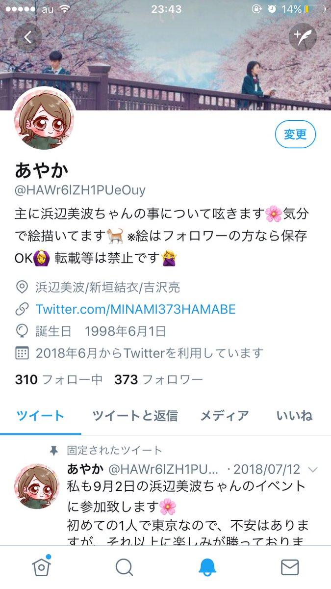 あやか On Twitter 美波ちゃんに会う前に念願のフォロワー373 達成