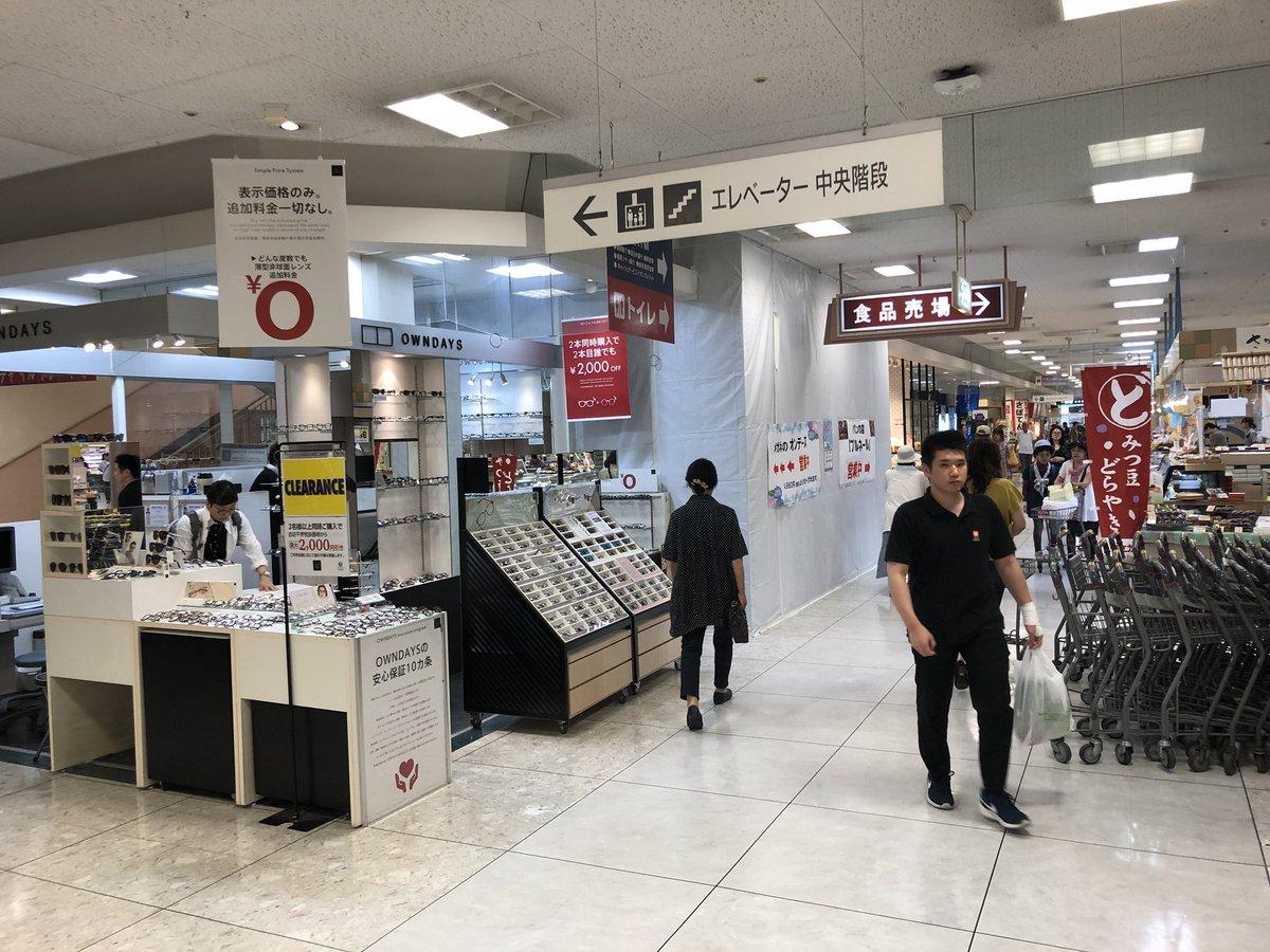 店 イオン 穂波